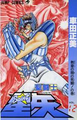 Saint Seiya Vol 12