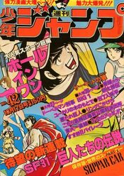 Weekly Shonen Jump 1977-42