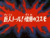 Saint Seiya Episodio 76