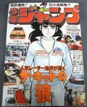 Weekly Shonen Jump 1977-29