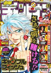 Shōnen Champion 2007-41