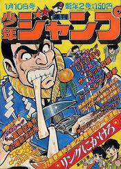Weekly Shonen Jump 1977-02