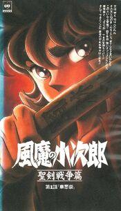 Fuuma no Kojirou VHS Cover 07