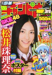 Shōnen Champion 2010-52