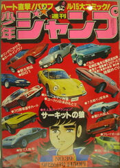 Weekly Shonen Jump 1977-39