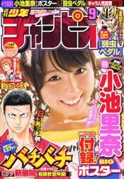 Shōnen Champion 2010-09