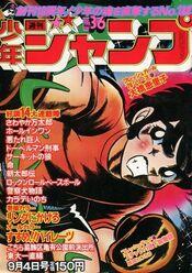 Weekly Shonen Jump 1978-36