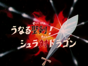 Saint Seiya Episodio 65