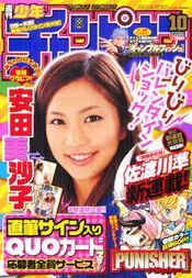 Shōnen Champion 2008-10