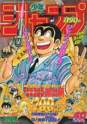 Weekly Shonen Jump 1990-40