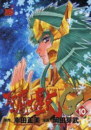 Saint Seiya Episode.G Limited Vol 10