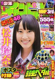 Shōnen Champion 2011-01