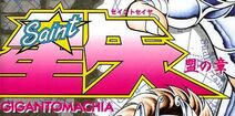Saint Seiya Gigantomachia Logo