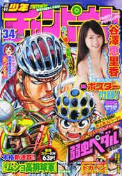 Shōnen Champion 2010-34