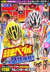 Shōnen Champion 2008-40