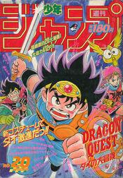 Weekly Shonen Jump 1990-20