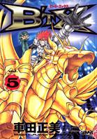 B'T X Bunko Vol 5