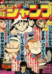 Weekly Shonen Jump 1978-25