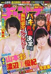 Shōnen Champion 2014-06