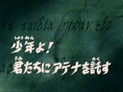 Saint Seiya Episodio 64