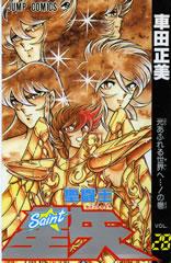 Saint Seiya Vol 28