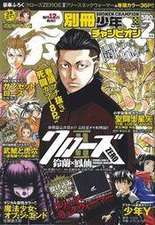 Bessatsu Shōnen Champion 2014-02