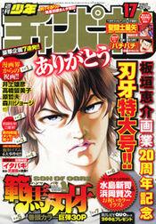Shōnen Champion 2010-17