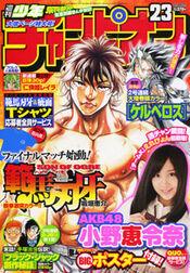 Shōnen Champion 2010-23
