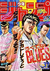 Weekly Shonen Jump 1988-37