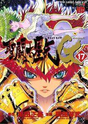 Saint Seiya Episode.G Limited Vol 17