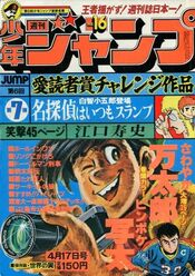 Weekly Shonen Jump 1978-16