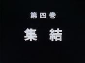 Fuuma no Kojirou Episodio 10