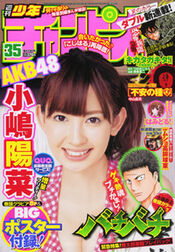 Shōnen Champion 2010-35