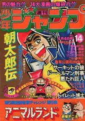 Weekly Shonen Jump 1977-14