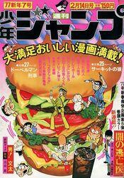 Weekly Shonen Jump 1977-07
