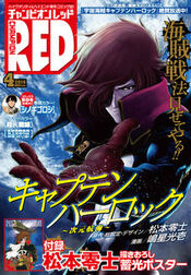 Champion Red 2016-04