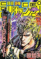 Weekly Shonen Jump 1988-52