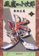 Fūma no Kojirō Bunko Vol 3