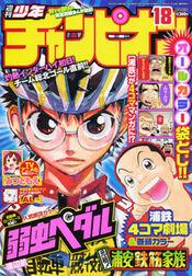 Shōnen Champion 2010-18