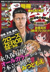 Bessatsu Shōnen Champion 2013-12
