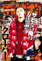 Shōnen Champion 2007-53