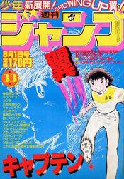 Weekly Shonen Jump 1983-33