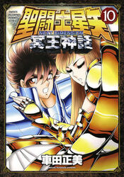 Saint Seiya Next Dimension Vol 10