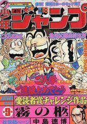 Weekly Shonen Jump 1978-18
