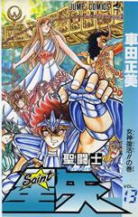 Saint Seiya Vol 13