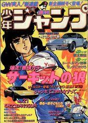 Weekly Shonen Jump 1977-21