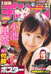 Shōnen Champion 2008-33