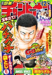 Shōnen Champion 2010-12