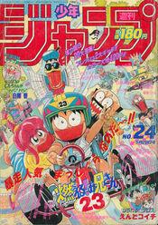 Weekly Shonen Jump 1990-24