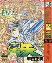 Shueisha Cassete Comic 2